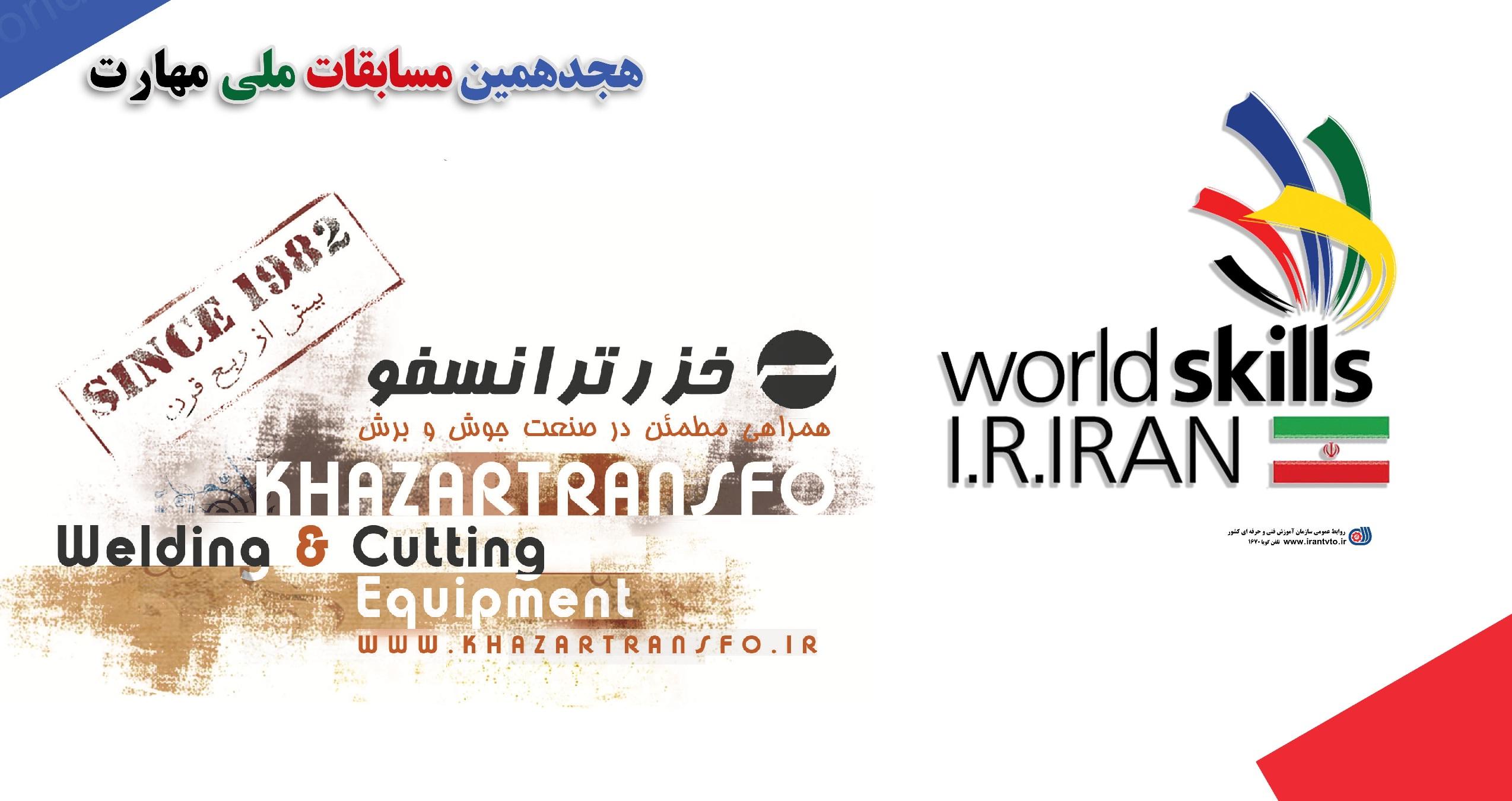 هجدمین مسابقات ملی مهارت جوشکاری -تیر ماه 97