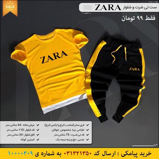 خرید پیامکی ست تی شرت و شلوار Zara