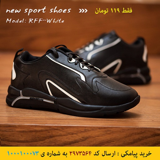 خرید پیامکی کفش مردانه مدل RFF-White