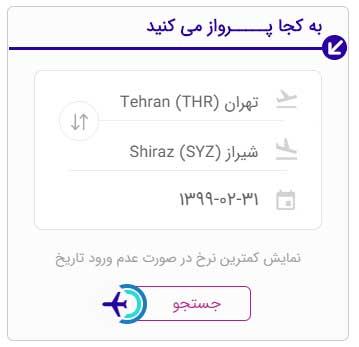 قیمت بلیط هواپیما تهران شیراز ایران ایر