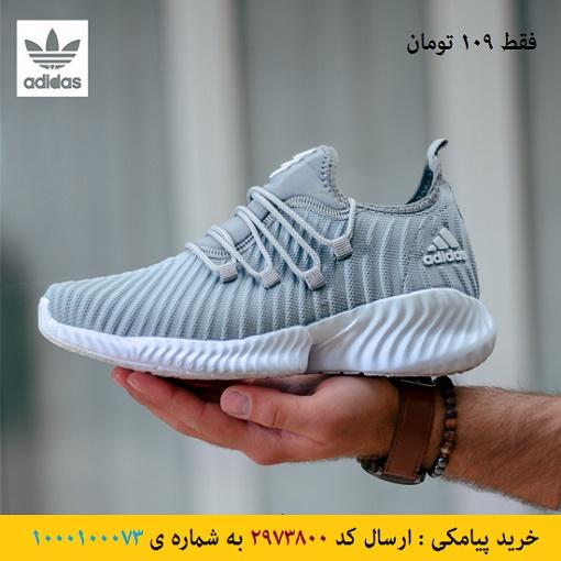 خرید پیامکی کفش مردانه Adidas مدل Verisa (طوسی)