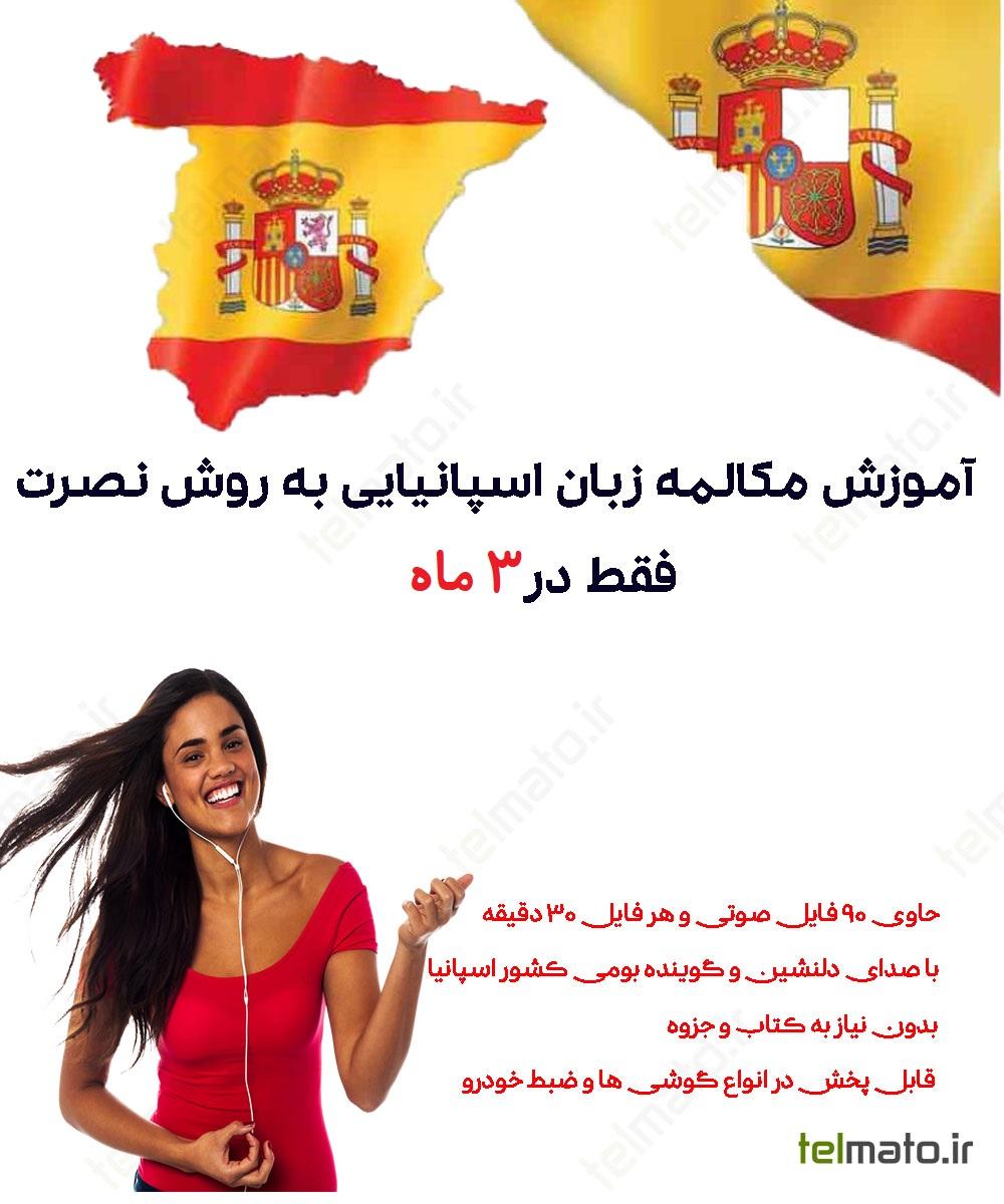 دانلود رایگان آموزش مکالمه زبان اسپانیایی به روش نصرت در 90 روز مبتدی تا پیشرفته | یادگیری با فایل صوتی mp3