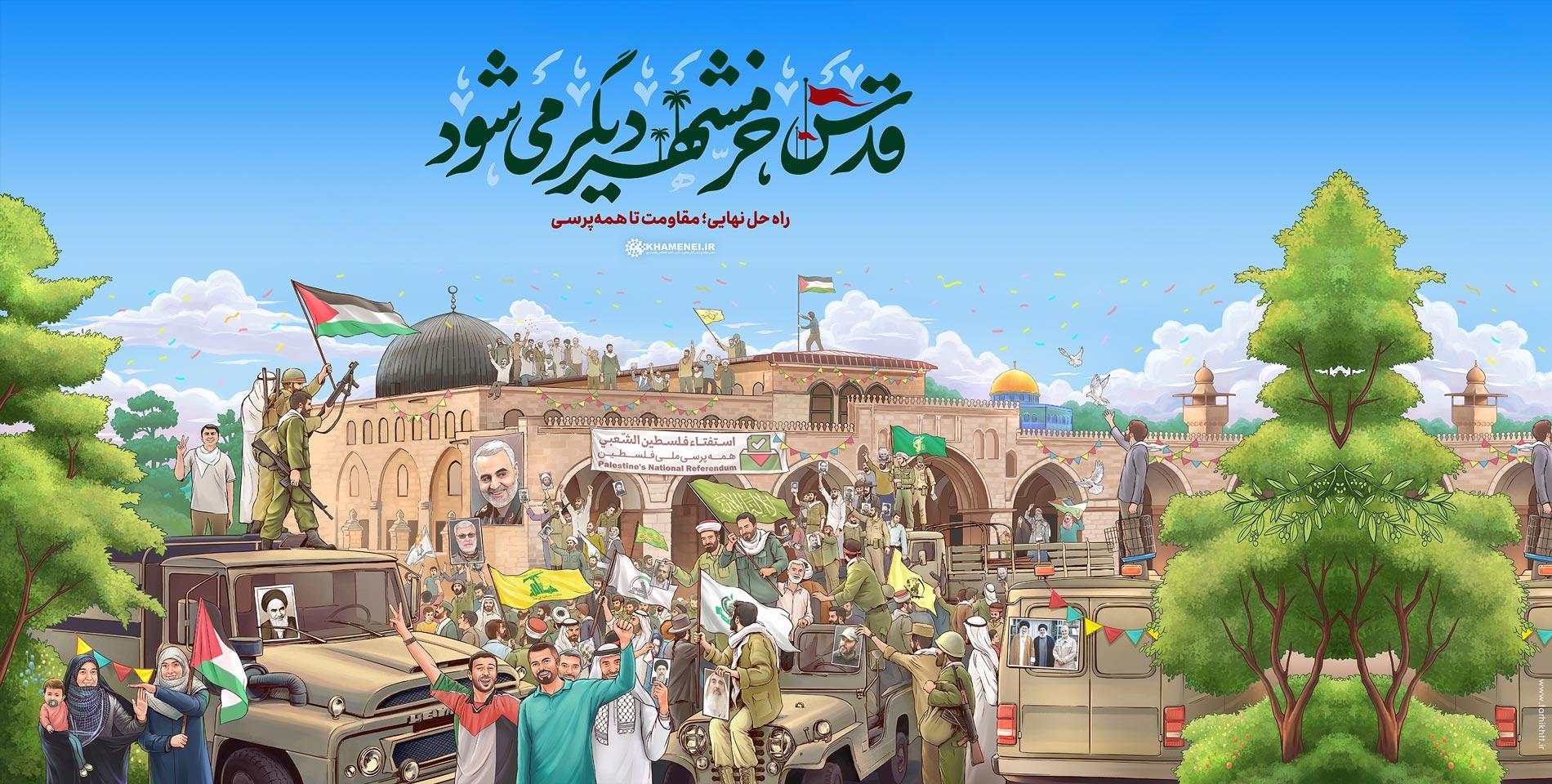 نگارخانه مناسبتی/ فرارسیدن آخرین جمعه ماه مبارک رمضان و سالروز جهانی قدس گرامی باد.