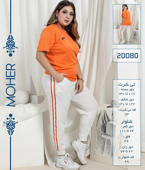 خرید ست تیشرت شلوار راحتی سایزبزرگ رنگ نارنجی