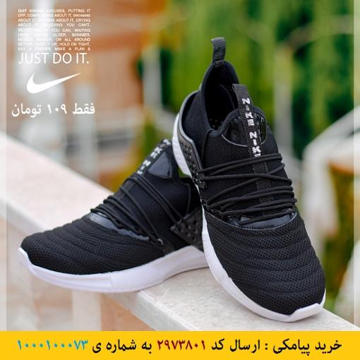 خرید پیامکی کفش مردانه Nike مدل Sky