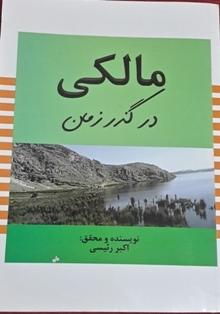 کتاب مالکی در گذر زمان/ اثر اکبر رئیسی