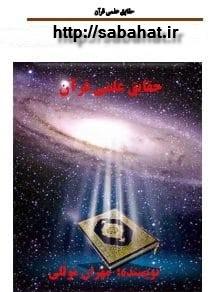 دانلود کتاب حقایق علمی قرآن