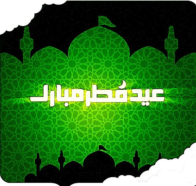 عید رمضان آمد و ماه رمضان رفت