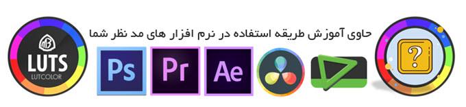 http://s13.picofile.com/file/8398055450/Lut_Color_Help.jpg