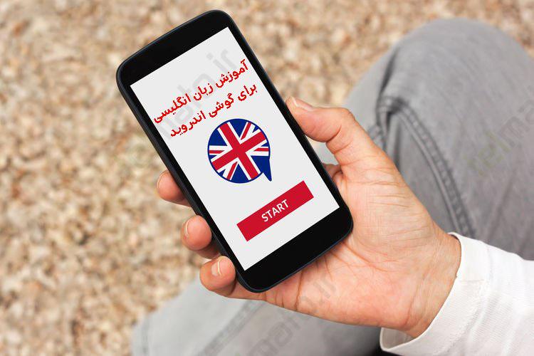 خرید و دانلود آموزش زبان انگلیسی تصویری ویدیویی برای گوشی موبایل اندروید با متد نصرت android