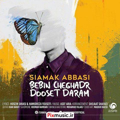آکورد آهنگ ببین چقدر دوست دارم از سیامک عباسی