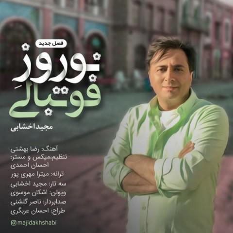دانلود آهنگ جديد مجید اخشابی نوروز فوتبالی