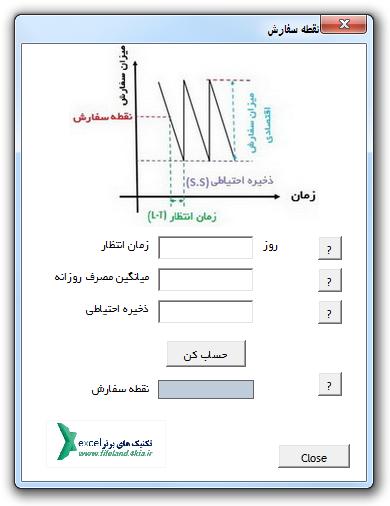 نقطه سفارش برنامه تحت اکسل حسابداری و مدیریت انبار