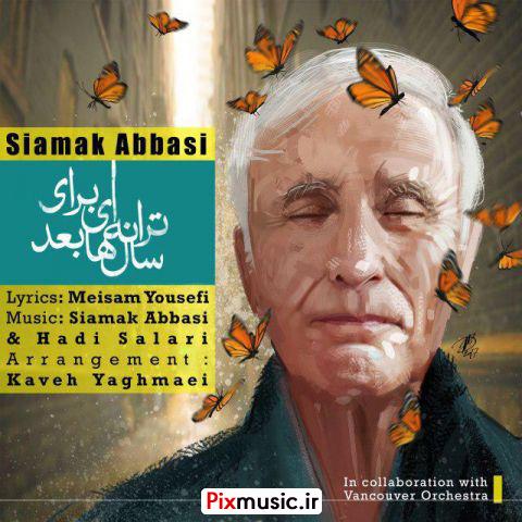 آکورد آهنگ ترانه ای برای سال های بعد از سیامک عباسی