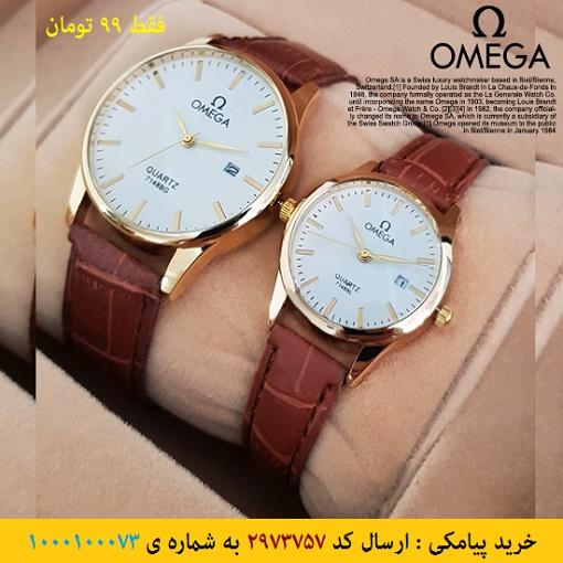 خرید پیامکی ست ساعت مچی مردانه و زنانه مدل Omega مدل Exel