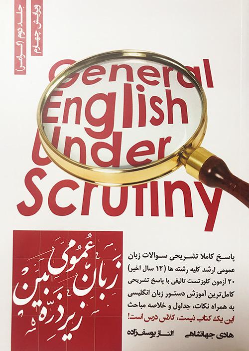 کتاب زبان عمومی زیر ذره بین - جلد دوم (گرامر)