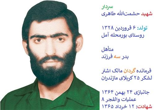 سردار شهید حشمتالله طاهری آمل