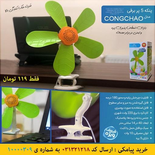 پنکه 5 پر برقی مدل Congchao 399 Table Fan تخفیف ویژه 2020