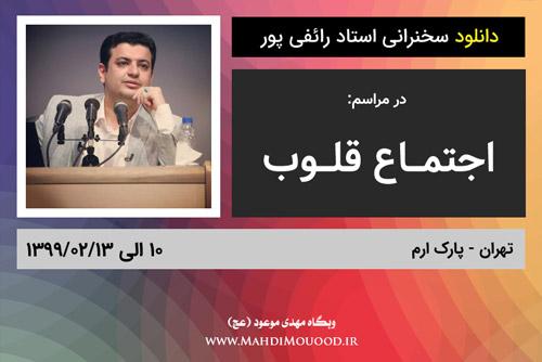 دانلود سخنرانی استاد رائفی پور در مراسم اجتماع قلوب - تهران - 10 الی 1399/02/13