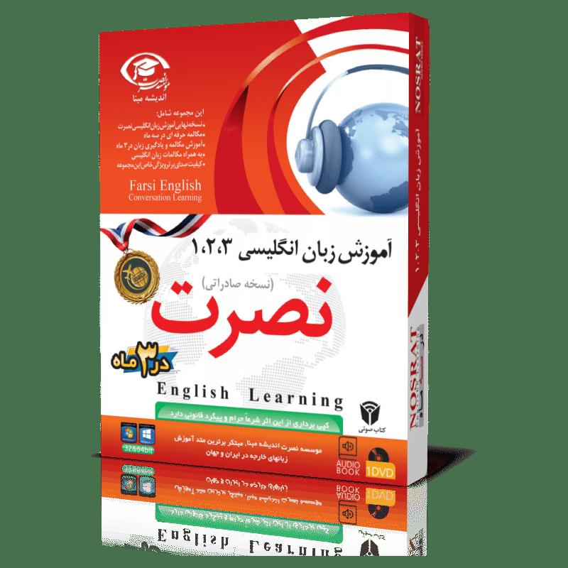 خرید آموزش زبان نصرت   انگلیسی   ترکیه   آلمانی   فرانسه   عربی   ایتالیایی و… در 90 روز