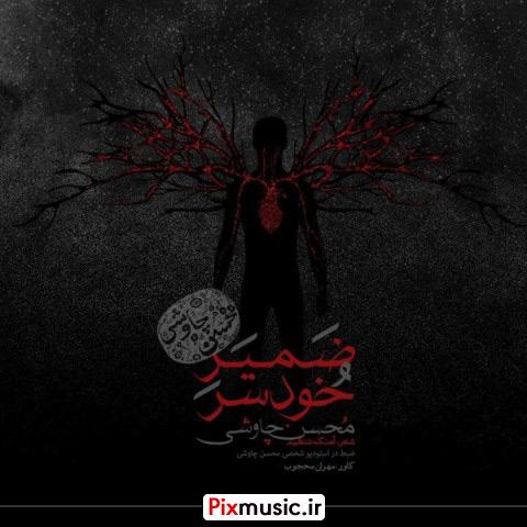 آکورد آهنگ ضمیر خودسر از محسن چاوشی