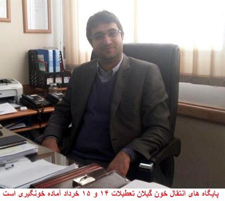 پایگاه های انتقال خون گیلان تعطیلات ۱۴ و ۱۵ خرداد آماده خونگیری است