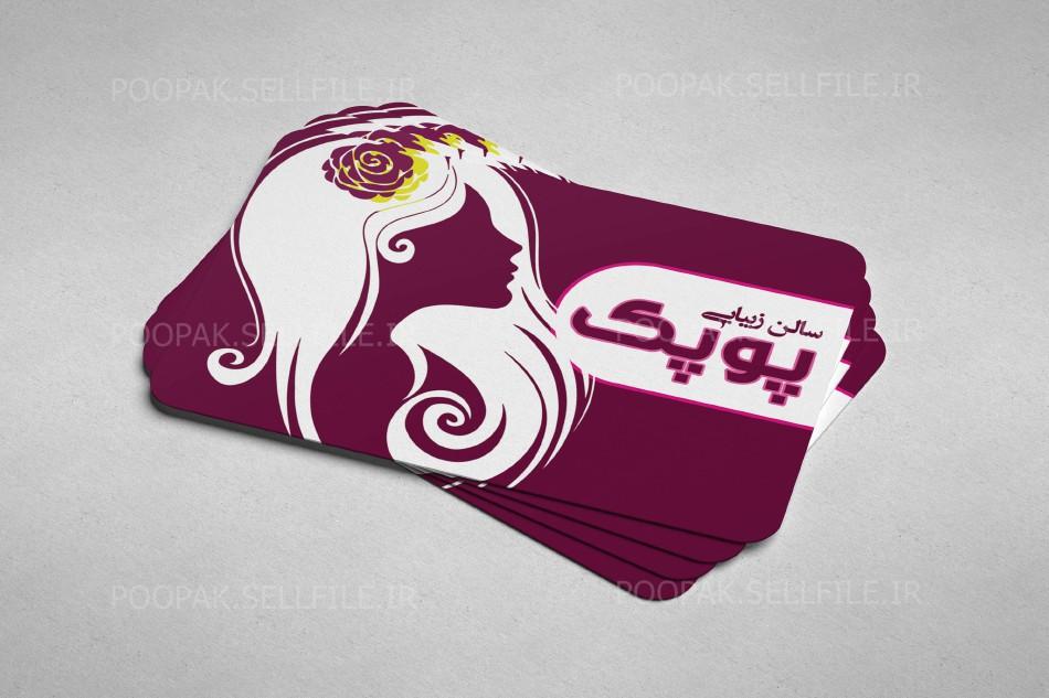 کارت ویزیت آرایشگاه زنانه - طرح شماره 36