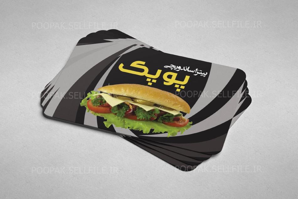 کارت ویزیت فست فود و پیتزا ساندویچ - طرح شماره 13