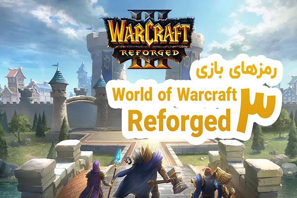 بازی Warcraft 3 Reforged