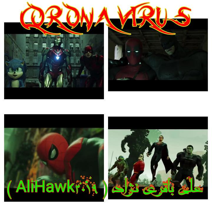 مبارزه ی انتقام جویان ، دی سی و قهرمانان علیه ویروس کرونا