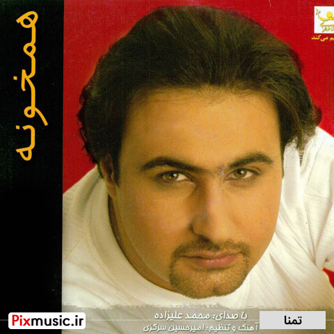 دانلود آهنگ تمنا از محمد علیزاده