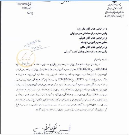 نامه وزارت ثبت نمرات متوسطه در سناد