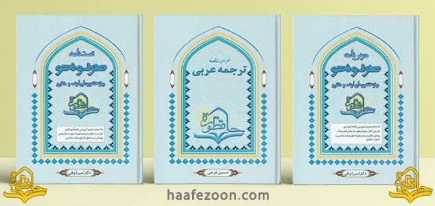 منابع کارشناسی ارشد علوم قرآن و حدیث