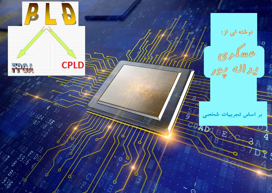 FPGA ,CPLD
