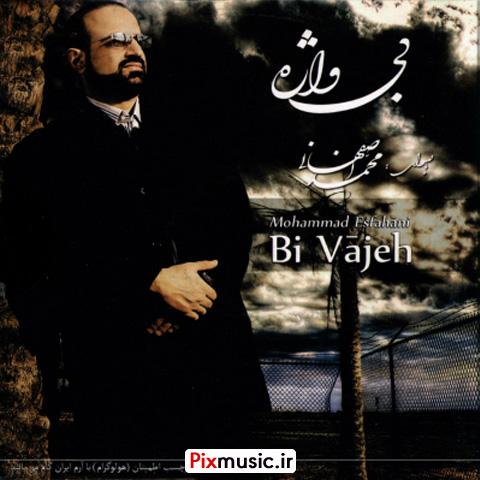 دانلود آلبوم بی واژه از محمد اصفهانی