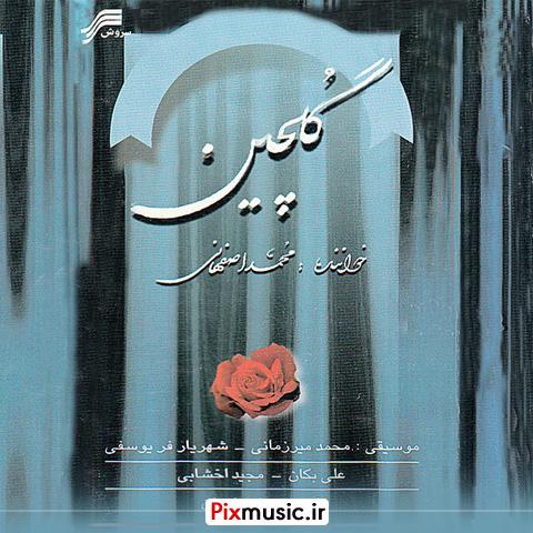 دانلود آلبوم گلچین از محمد اصفهانی