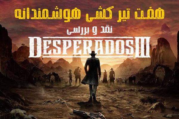 نقد و بررسی Desperados III