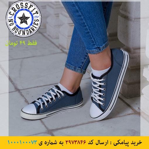 خرید پیامکی کفش دخترانه مدل ALL STAR (فیلی)
