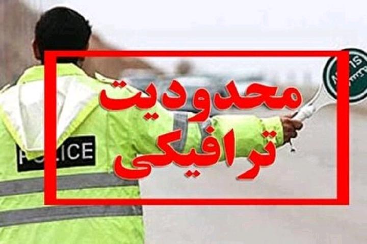 اعلام محدودیت های ترافیکی رشت به قزوین