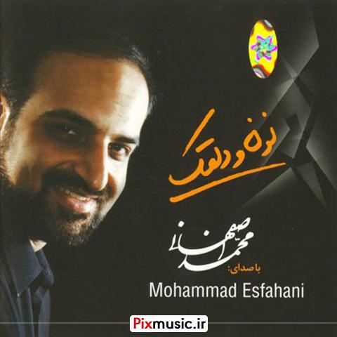 دانلود آلبوم نون و دلقک از محمد اصفهانی