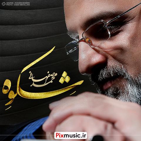 دانلود آلبوم شکوِه از محمد اصفهانی