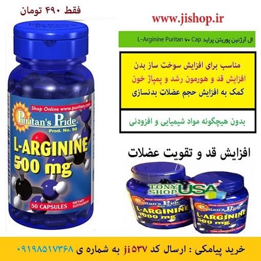 خرید پیامکی ال آرژنین پوریتن پراید L-Arginine Puritan 60 Cap