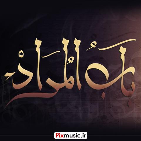 دانلود آهنگ باب المراد از محمد اصفهانی