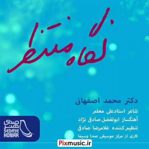 متن آهنگ نگاه منتظر از محمد اصفهانی