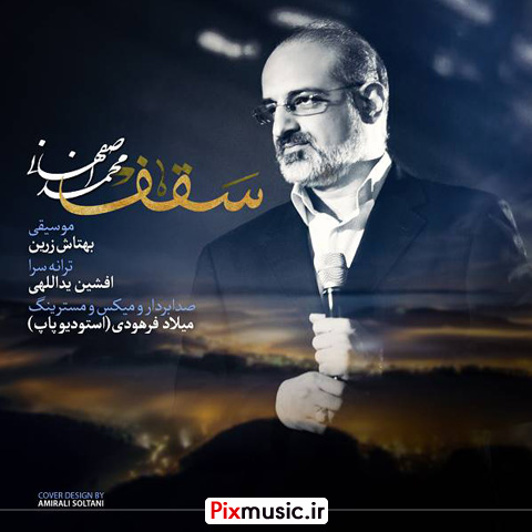 متن آهنگ سقف از محمد اصفهانی