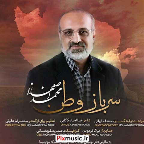 متن آهنگ سرباز وطن از محمد اصفهانی