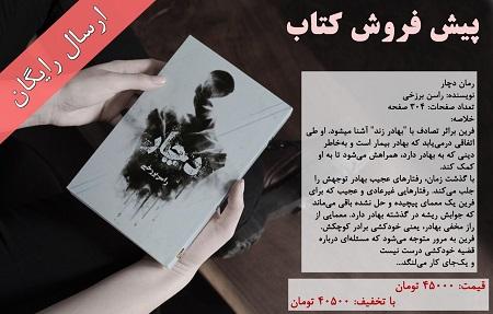 رمان «دچار» اثر نویسنده آستارایی منتشر شد