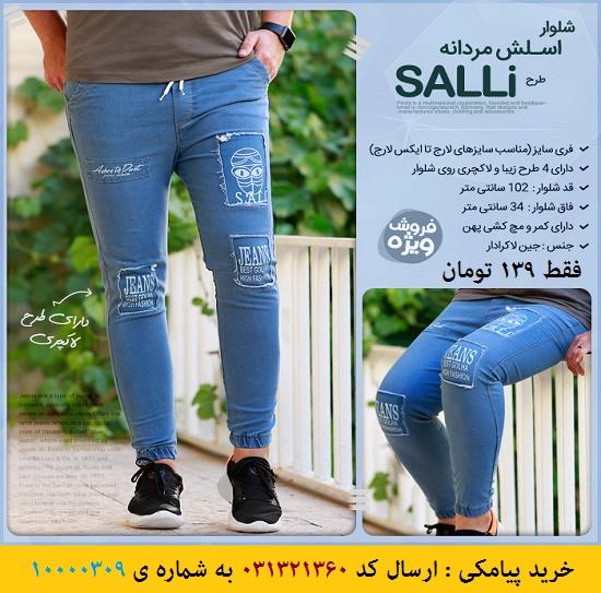 خرید پیامکی شلوار اسلش مردانه SALLi