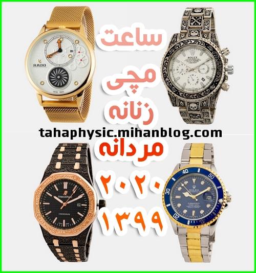 خرید اینترنتی انواع ساعت مچی رولکس و رادو زنانه مردانه تابستان 1399