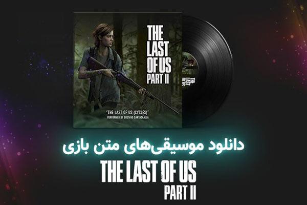موسیقیهای بازی The Last of Us Part 2